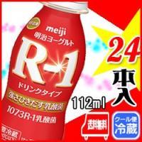明治 R-1ドリンク 24本入り 112ml R1 24本 meiji R-1 ヨーグルト 飲むヨーグルト
