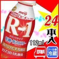 明治 R-1ドリンク 低糖・低カロリー 24本入り 飲むヨーグルト 112ml R1 24本 R-1 ヨーグルト meiji