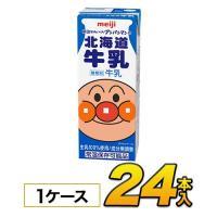 明治 それいけ!アンパンマンの北海道牛乳200ml×24本入り 生乳100% 乳脂肪分 3.6%以上 紙パックジュース meiji