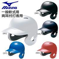 野球 ヘルメット 一般軟式用 両耳付き MIZUNO 打者用 バッター 防具