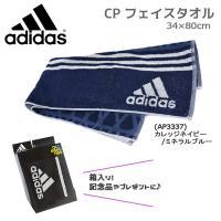 ■adidas【アディダス】  CP フェイスタオル 箱パッケージ  アディダスらしい3ストライプと...