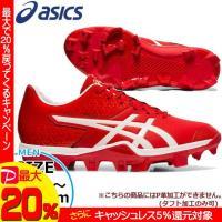 野球 スパイク ウレタンスタッド 樹脂クリーツ 鈴木モデル 一般用 アシックス asicsbaseball ジャパンスピード クラシックレッド/ホワイト