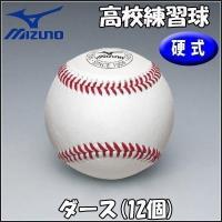 ミズノ 野球 硬式用 練習球 ミズノ MIZUNO 高校野球練習球 ダース