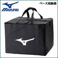 ベース収納に活躍!  ●ブランド:mizuno【ミズノ】 ●商品番号:1gjya24000 ●商品名...