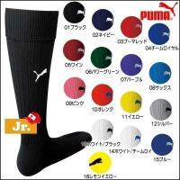 ■アイテム:サッカーストッキング ■メーカー:PUMA【プーマ】 ■品名:ジュニアストッキング ■サ...