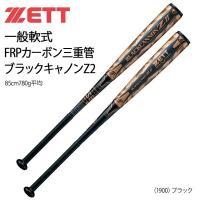 ゼット 野球 バット 一般軟式 FRPカーボン三重管 ZETT ブラックキャノンZ2 ブラック 85cm780g平均 高反発 飛ばせるバット