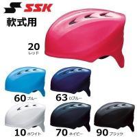 軟式用ヘルメット 【素材】 高剛性ABS樹脂 【サイズ】 S(53-54cm)・M(55-56cm)...