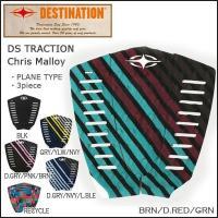 ■DESTINATION(デスティネーション)  サーフィン用デッキパッド。 PLANE TYPE(...