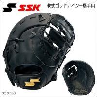 野球 グラブ グローブ 一般軟式用 エスエスケイ SSK ゴッドナイン ファーストミット 一塁手用 ブラック 新球対応