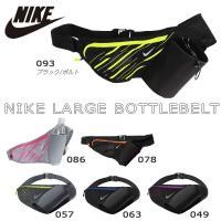 ●商品番号:RN8023 ●メーカー:NIKE【ナイキ】 ●モデル:ナイキ ラージ ボトル ベルト ...