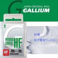 スノーボード スキー ワックス GALLIUM ガリウム HYBRID GREEN HF メール便配送
