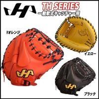 ●商品番号:TH-288VS-BS-YS ●メーカー:HATAKEYAMA【ハタケヤマ】 ●対象:一...