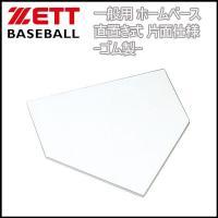 ●商品番号:ZBV205H ●メーカー:ZETT【ゼット】 ●対象:一般用 ●サイズ:厚み5mm ●...