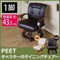 ◆◆◆おすすめポイント◆◆◆ 座面は360度回転します 張り材はお手入れし易いPVCです 厚めなクッ...