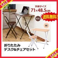 ◆◆◆おすすめポイント◆◆◆ 折りたたみ テーブル&チェアセットです  テーブルもチェアも折りたたみ...