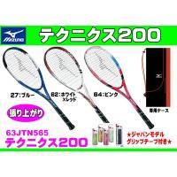 ミズノ ソフトテニスラケット テクニクス200 63JTN565 張り上がり/専用ケース付 特典ミズノジャパンモデルグリップテープサービス|mow-sports
