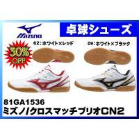 【商品説明】  品番:81GA153662    商品名:クロスマッチ プリオ CN2   価格:¥...