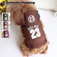 犬 犬服 犬の服 犬用品 ペット用品 ドッグウェア ベスト db0004  商品詳細 タイプ : 3...