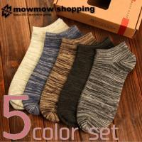 ※靴下はフリーサイズとなります。24〜26.5cmが対応サイズです。  ソックス 靴下 メンズ 5枚...