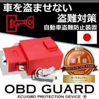 カーセキュリティ OBD GURAD(OBDガード)レッド(FS-01R)長期5年保証 日本製  ・...