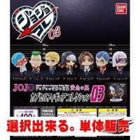 ジョジョの奇妙な冒険 カプセルフィギュアコレクション03 / バンダイ 【選択出来る。単体販売】