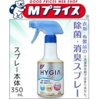 「トップ HYGIA(ハイジア) 衣類・布製品の除菌・消臭スプレー 350ml」は、スプレーするだけ...
