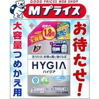洗うたび高まる抗菌力!防臭効果が大人気のHYGIA(ハイジア)詰替え用。日本製。 (1)優れた抗菌力...