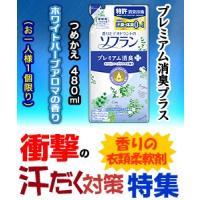 【お一人さま1個限定】  消臭アロマ柔軟剤。詰替え用。 特許消臭技術「ナノ消臭成分」が、体臭の気にな...