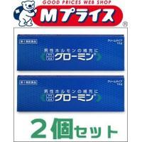【第1類医薬品】【お得な2個セット】【大東製薬】男性ホルモン軟膏 グローミン 10g (性機能改善)※お取り寄せになる場合もございます
