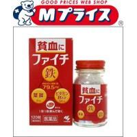 「ファイチ 120錠」は、吸収のよい溶性ピロリン酸第二鉄を主成分とし、効果的にヘモグロビンを造り、貧...
