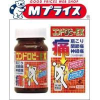 【セルフメディケーション税制 対象品】  コンドロビーEXは、神経や筋肉組織の新 陳代謝を活発にする...