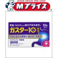 【セルフメディケーション税制 対象品】  「ガスター10」は、胃の症状の原因となる胃酸の出過ぎをコン...