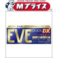 【セルフメディケーション税制 対象品】  イブクイック頭痛薬DXは、鎮痛成分イブプロフェン1回量20...