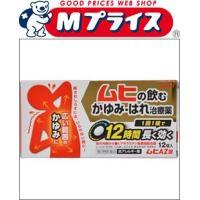 【セルフメディケーション税制 対象品】  「ムヒAZ錠 12錠」は、「あちこちと全身に広がる」「かゆ...