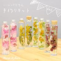 ハーバリウムの花材・ボトル・オイルがセットになったハンドメイドキットです。  ■キット内容 ・ガラス...