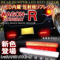 【商品名】  LEDリフレクター  【適合車種】  ワゴンR スティングレー対応  【適合型式】  ...