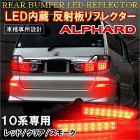 【商品名】  LEDリフレクター  【適合車種】  アルファード 10系 前期/後期 HYBRID対...
