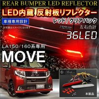 【商品名】  LEDリフレクター  【適合車種】  ムーヴ/ムーヴカスタム  【適合型式】  LA1...