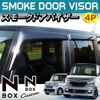 【適合情報】  適合車種:N-BOX/N-BOXカスタム 適合型式:JF3/JF4 適合年式:H29...