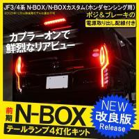 【商品名】  ブレーキランプ4灯化キット  【適合情報】  適合車種:N-BOX/N-BOXカスタム...