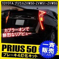 【商品名】  ブレーキランプ4灯化キット  【適合情報】  適合車種:プリウス 50系 適合型式:Z...