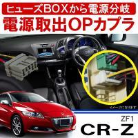 【商品名】  オプション電源取り出しカプラ  【適合車種】   CR-Z  【適合型式】  RE3/...