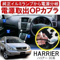 【適合車種】  ハリアー 30系  【適合型式】  ACU3#/GSU3#/MCU3#  【適合年式...