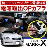 【適合車種】  マークX 120系 前期/後期  【適合型式】  GRX12#  【適合年式】  H...
