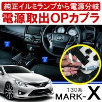 【適合車種】  マークX 130系 前期/後期  【適合型式】  GRX13#  【適合年式】  H...