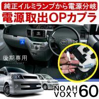 【適合車種】  ノア/ヴォクシー 60系 後期  【適合型式】  AZR6#  【適合年式】  H1...