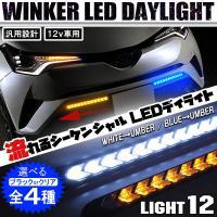 【商品名】  LEDシーケンシャルウィンカーデイライト 2本セット  【参考車種】  ・アクア ・ヴ...