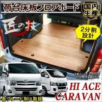 適合車種 ○ハイエース 200 ○キャラバン NV350 E26  適合型式 ○ハイエース 200 ...