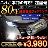 CREE製 80W級 LEDフォグランプ 純正交換タイプ 優れた照射性能と6000K相当の純白光を実...