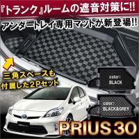 適合車種 プリウス30  適合年式 h21.5〜   適合型式 ZVW30 ZVW35  カラー 黒...